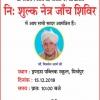 chaudhary mitter sen ji janm diwas founders day param mitra (20)