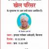 chaudhary mitter sen ji janm diwas founders day param mitra (21)