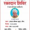 chaudhary mitter sen ji janm diwas founders day param mitra (22)