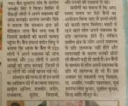 param mitra manav nirman sanshthan print media 17