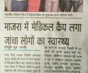 param mitra manav nirman sanshthan print media 4