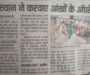 param mitra manav nirman sansthan haryana health checkup