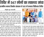 param mitra medical camp data narnaund