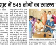 param mitra medical camp masoodpur narnaund haryana