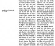 sansthapak diwas param mitra chaudhary mitter sen (3)