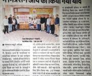 sansthapak diwas param mitra chaudhary mitter sen (7)